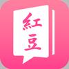 紅豆小說 biểu tượng