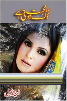 Mohabbat Rog Hoti Hai poster