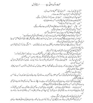 Mohabbat Rog Hoti Hai screenshot 1