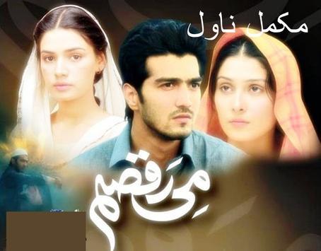 Mii Raqsam Novel poster