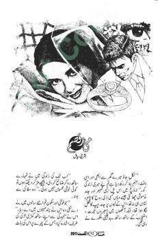 Mii Raqsam Novel screenshot 1