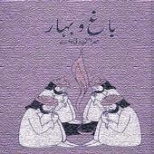 Bagh o Bahar By Mir Aman Dehlwi icon