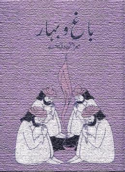 Bagh o Bahar By Mir Aman Dehlwi poster