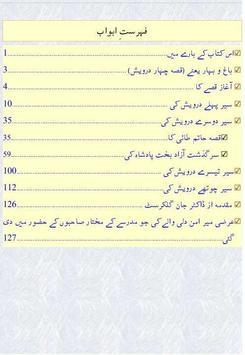 Bagh o Bahar By Mir Aman Dehlwi screenshot 1