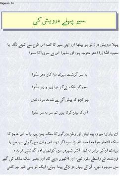 Bagh o Bahar By Mir Aman Dehlwi screenshot 3