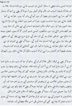 Bagh o Bahar By Mir Aman Dehlwi screenshot 5