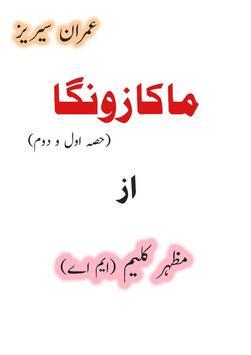 Maaakaa Zongaa (Imran Series) poster