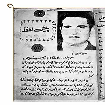 Maaakaa Zongaa (Imran Series) screenshot 1