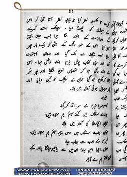 Maaakaa Zongaa (Imran Series) screenshot 2