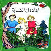 رواية أطفال الغابة icon