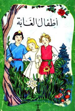 رواية أطفال الغابة poster