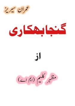 Ganja Bhikari (Imran Series) poster