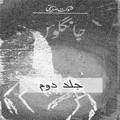 Jangloos Vol 2 Urdu Novel By Shaukat Siddiqi icon