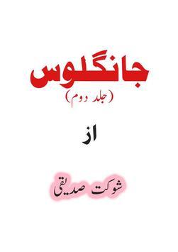 Jangloos Vol 2 Urdu Novel By Shaukat Siddiqi poster