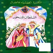 قصة السلطان المسحور icon