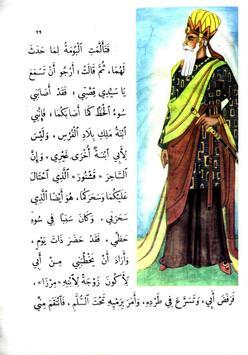 قصة السلطان المسحور screenshot 3