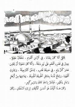 قصة السلطان المسحور screenshot 1