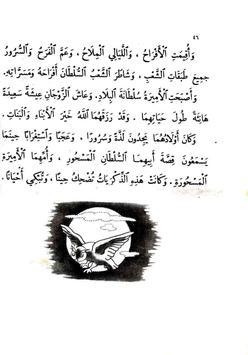 قصة السلطان المسحور screenshot 5