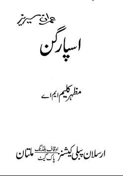 Spar Gun (Imran Series) poster