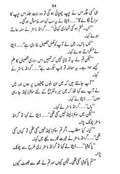Spar Gun (Imran Series) screenshot 3