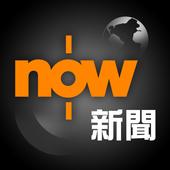 Now 新聞 icon