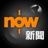 Now 新聞-icoon
