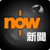 Now 新聞 on pc