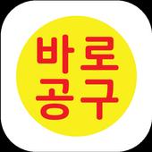 바로공구- 최저가 공동구매 쇼핑몰 icon