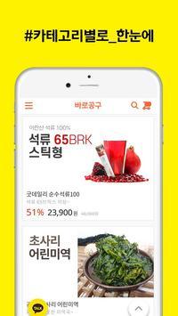 바로공구- 최저가 공동구매 쇼핑몰 screenshot 4