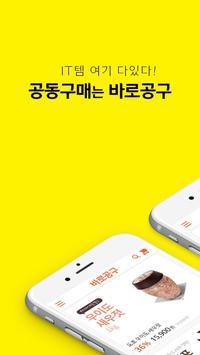 바로공구- 최저가 공동구매 쇼핑몰 poster
