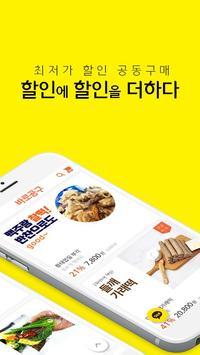 바로공구- 최저가 공동구매 쇼핑몰 screenshot 1