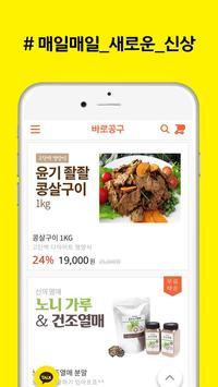 바로공구- 최저가 공동구매 쇼핑몰 screenshot 2