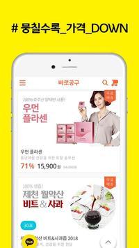 바로공구- 최저가 공동구매 쇼핑몰 screenshot 3