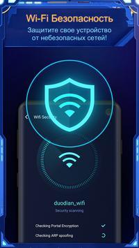 Nox Security - Антивирус Мастер, Очистка Вирусов скриншот 2