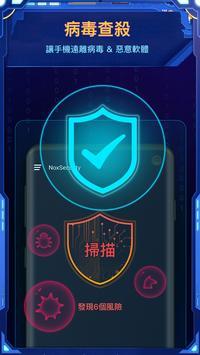 Nox Security - 免費病毒查殺,WIFI安全保護,程式鎖,防毒 截圖 1