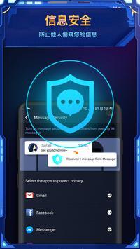 Nox Security - 免費病毒查殺,WIFI安全保護,程式鎖,防毒 截圖 5