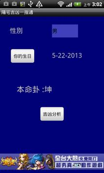 陽宅吉凶一指通 screenshot 1