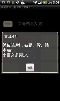陽宅吉凶一指通 screenshot 4