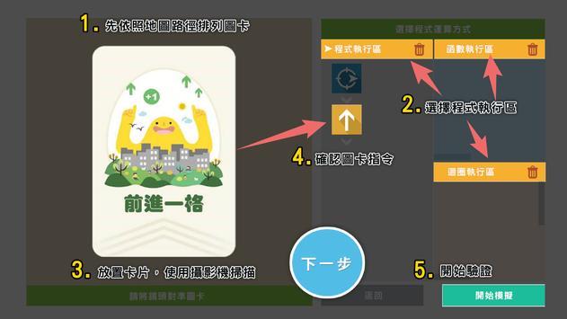 程式邏輯撲克牌 screenshot 3
