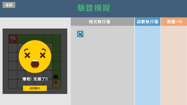 程式邏輯撲克牌 screenshot 5
