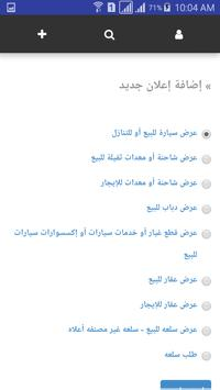 نصيبك screenshot 1