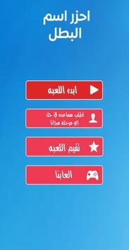 احزر اسم البطل screenshot 1