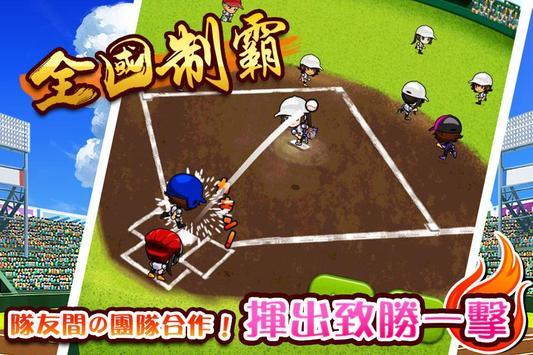 熱血棒球-我們的甲子園 海報
