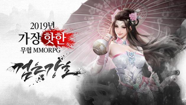 검은강호 poster