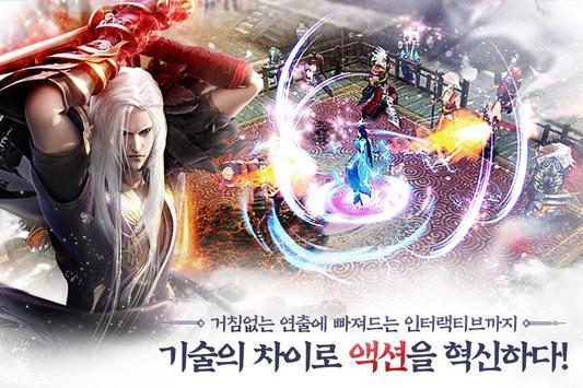 검은강호 скриншот 14