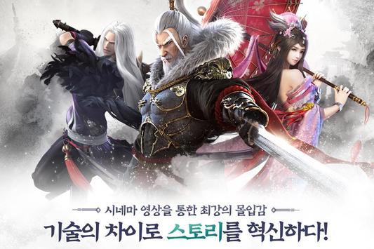 검은강호 screenshot 15