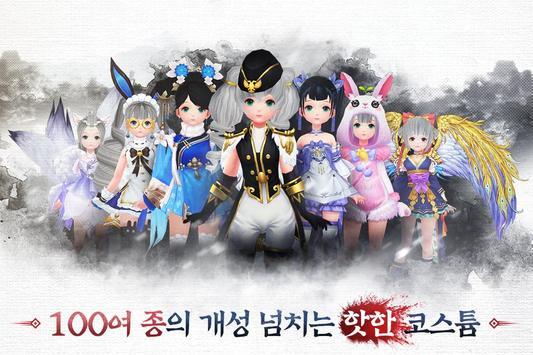 검은강호 screenshot 16