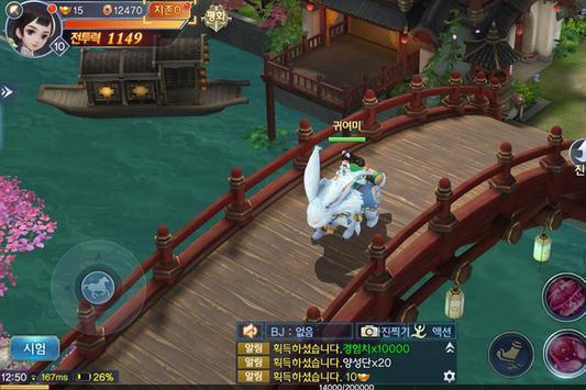검은강호 screenshot 17