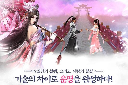 검은강호 screenshot 10