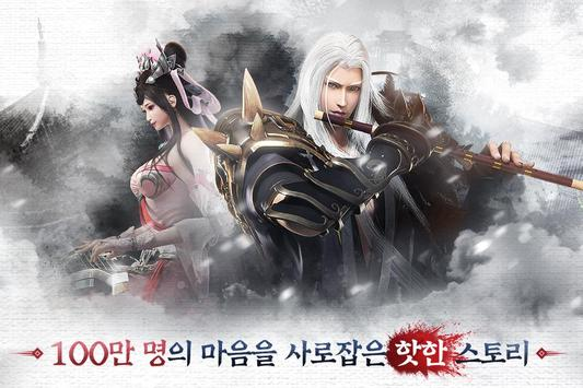 검은강호 screenshot 13
